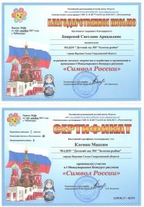 Боярская Светлана аркадьевна Символ России