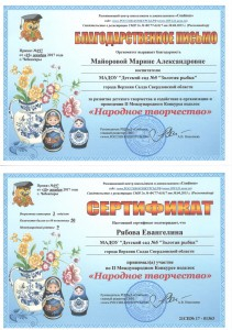 Майорова М.А. Символ России