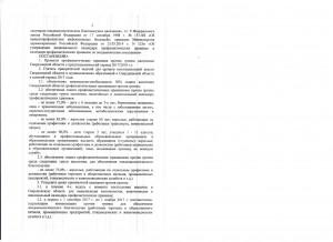 Постановление Глав. санитар. врача по Свердл. обл. 001