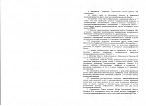 Постановление Глав. санитар. врача по Свердл. обл. 002