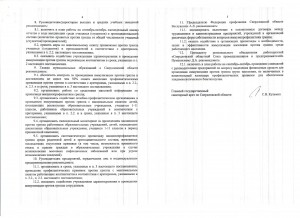 Постановление Глав. санитар. врача по Свердл. обл. 003