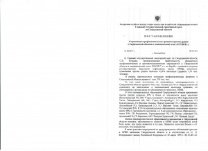 Постановление Глав. санитар. врача по Свердл. обл.