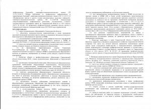 Предписание Глав. санитар. врача по Свердл. обл.001