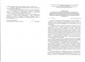 Предписание Глав. санитар. врача по Свердл. обл.