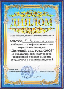 диплом Детский сад года - 2010
