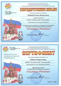 рябова Ю.Н. Символ России