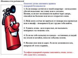 pozh.bezopasnost_2