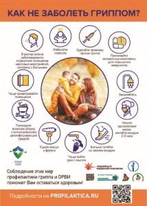 Копия Как не заболеть гриппом флаер А-6