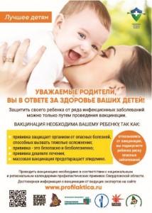 Копия Флаер А-6 Лучшее детям вакцинация